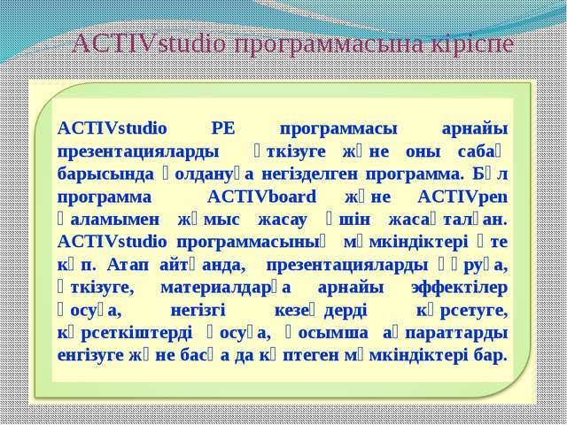 ACTIVstudio программасына кіріспе ACTIVstudio PE программасы арнайы презентац...