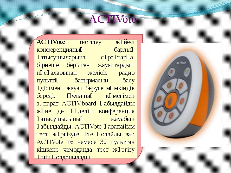 ACTIVote ACTIVote тестілеу жүйесі конференцияның барлық қатысушыларына сұрақт...