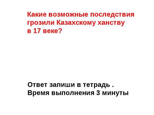 Какие возможные последствия грозили Казахскому ханству в 17 веке? Ответ запиш...