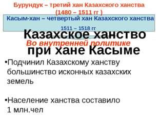 Казахское ханство при хане Касыме Бурундук – третий хан Казахского ханства (1