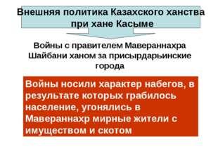 Внешняя политика Казахского ханства при хане Касыме Войны с правителем Мавера