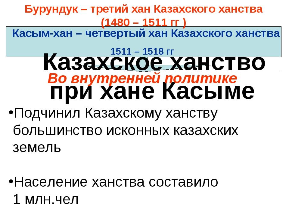 Казахское ханство при хане Касыме Бурундук – третий хан Казахского ханства (1...