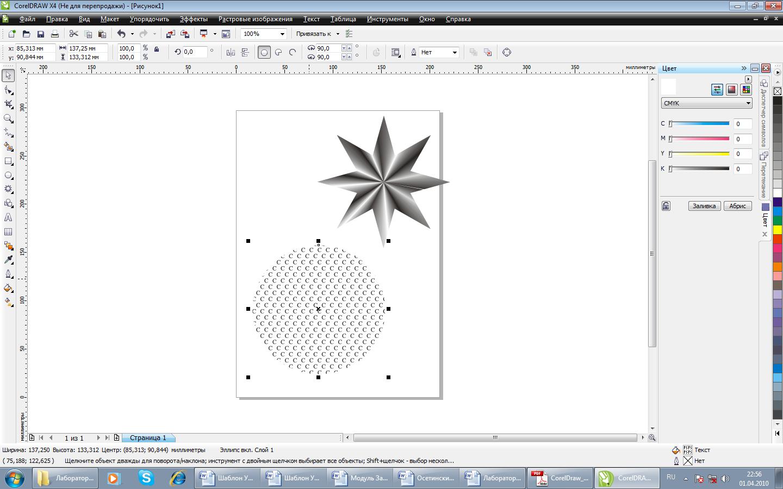 Как сделать в кореле изображение по кругу