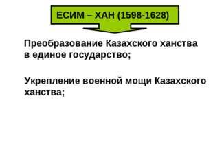ЕСИМ – ХАН (1598-1628) Преобразование Казахского ханства в единое государство