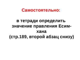 Самостоятельно: в тетради определить значение правления Есим-хана (стр.189, в