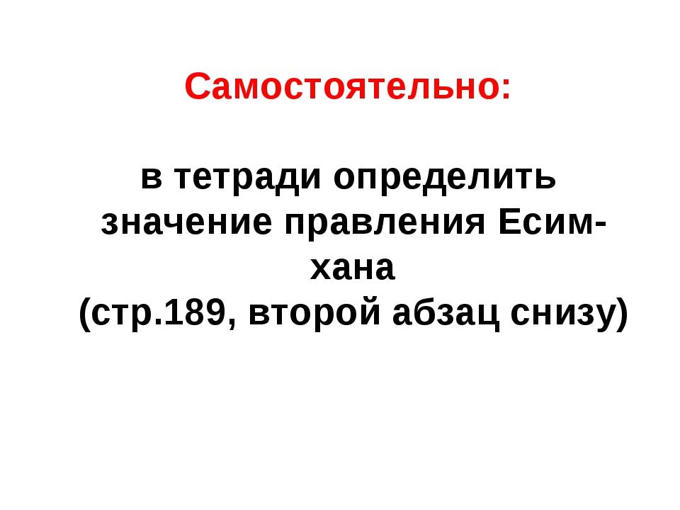 Самостоятельно: в тетради определить значение правления Есим-хана (стр.189, в...