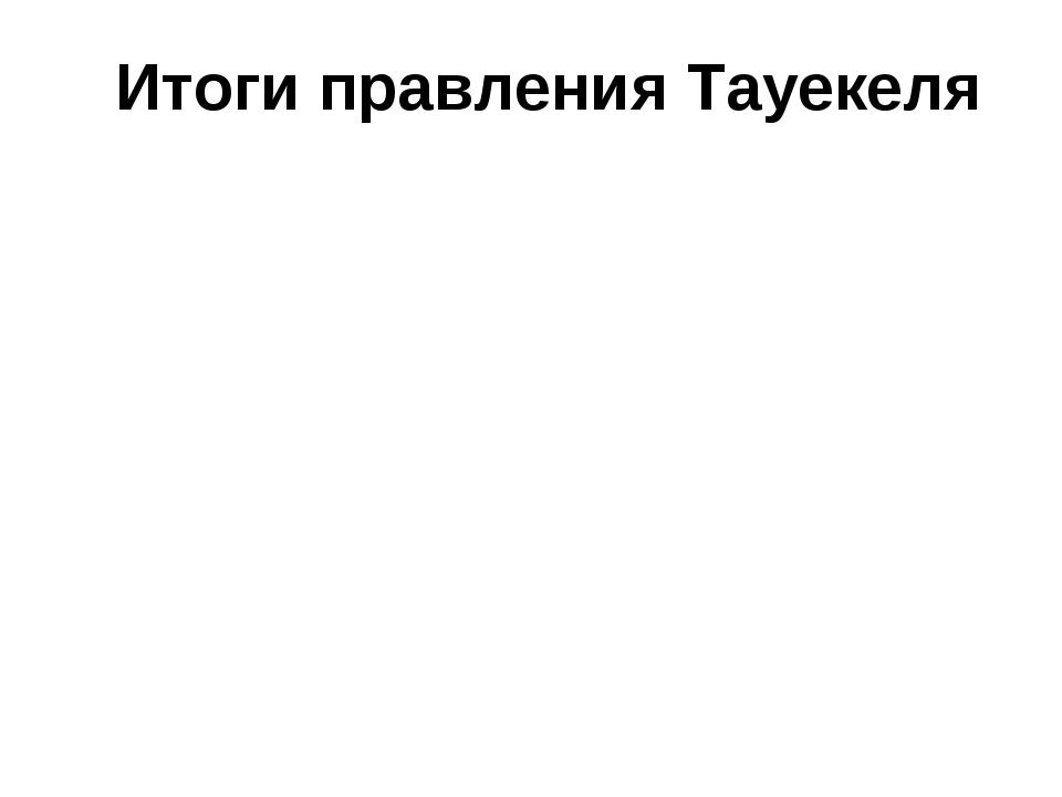 Итоги правления Тауекеля