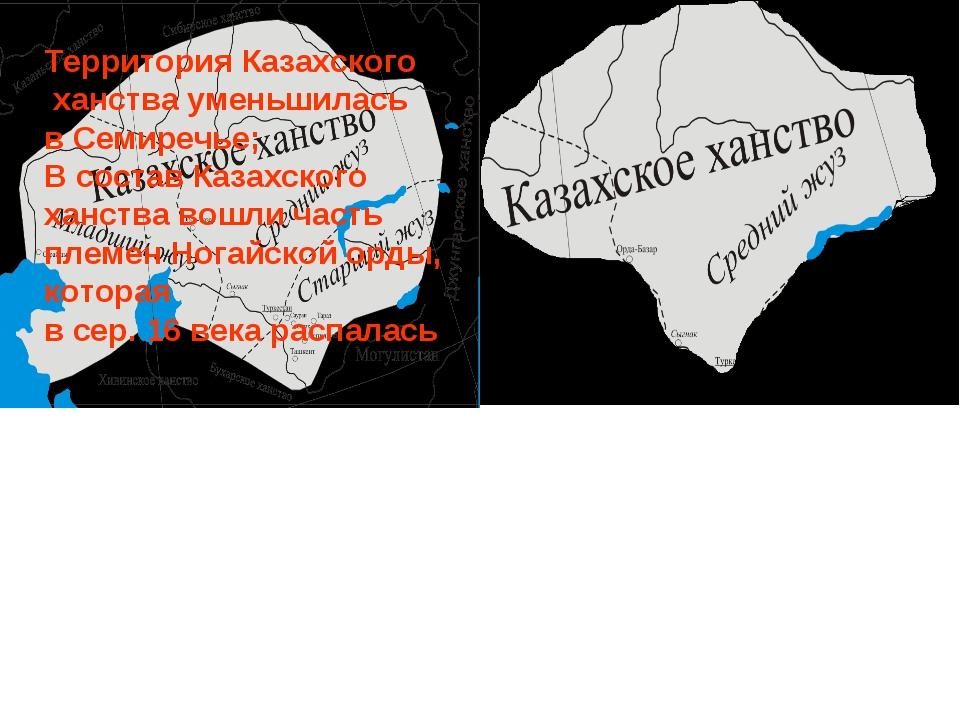 Территория Казахского ханства уменьшилась в Семиречье; В состав Казахского ха...