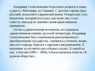 Владимир Галактионович Короленко родился в семье судьи в г.Житомире, на Укра