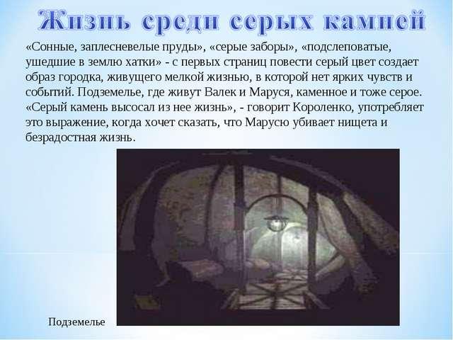 Подземелье «Сонные, заплесневелые пруды», «серые заборы», «подслеповатые, уше...