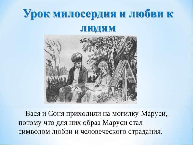 Вася и Соня приходили на могилку Маруси, потому что для них образ Маруси ста...