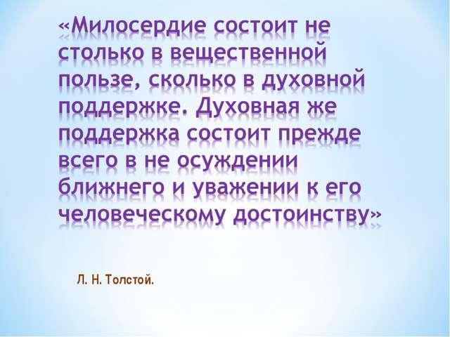 Л. Н. Толстой.