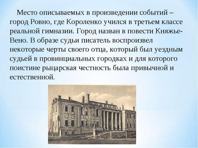 Место описываемых в произведении событий – город Ровно, где Короленко учился...
