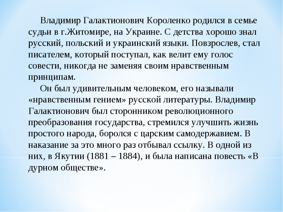 Владимир Галактионович Короленко родился в семье судьи в г.Житомире, на Укра...