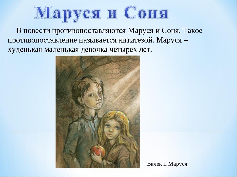 В повести противопоставляются Маруся и Соня. Такое противопоставление называ...