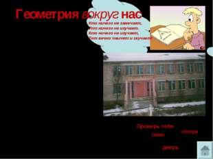 Геометрия вокруг нас Назови объекты прямоугольной формы на снимке нашей школы