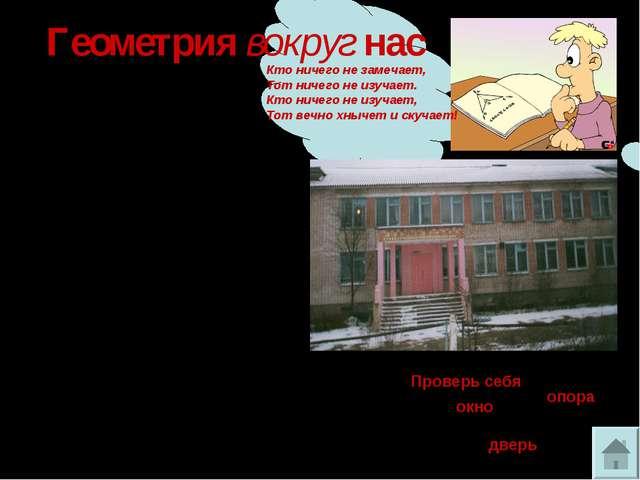 Геометрия вокруг нас Назови объекты прямоугольной формы на снимке нашей школы...