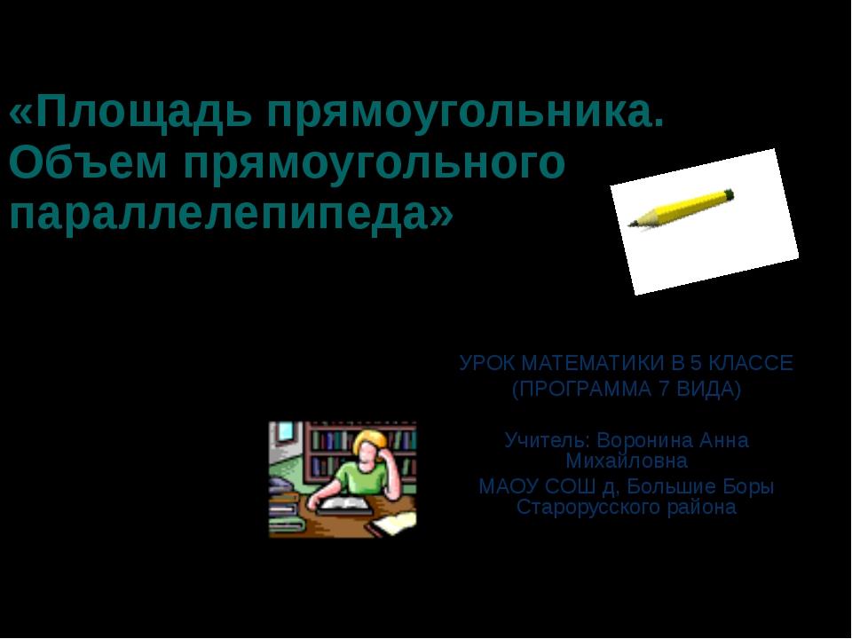 «Площадь прямоугольника. Объем прямоугольного параллелепипеда» УРОК МАТЕМАТИК...