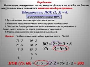 Алгоритм нахождения НОК: Пример: Найдите наименьшее общее кратное чисел: 75 и
