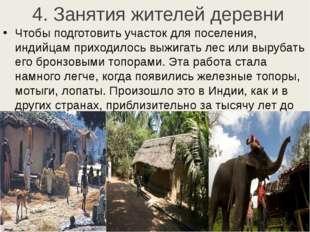 4. Занятия жителей деревни Чтобы подготовить участок для поселения, индийцам