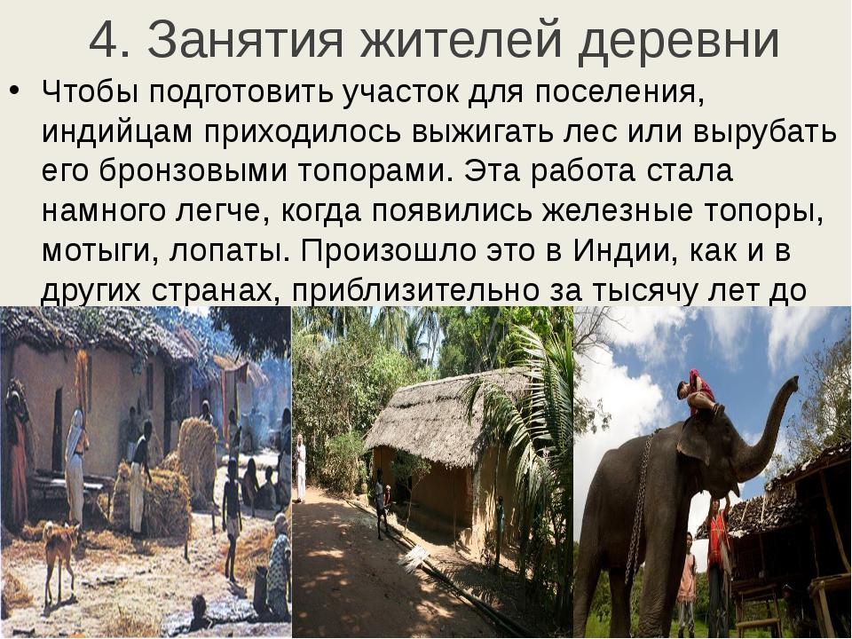 4. Занятия жителей деревни Чтобы подготовить участок для поселения, индийцам...