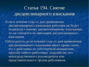 Статья 194. Снятие дисциплинарного взыскания Если в течение года со дня приме