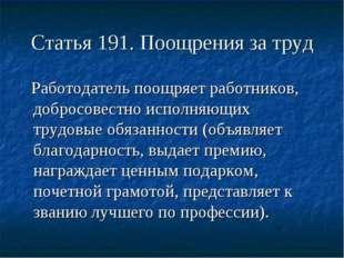 Статья 191. Поощрения за труд Работодатель поощряет работников, добросовестно