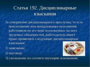 Статья 192. Дисциплинарные взыскания За совершение дисциплинарного проступка,