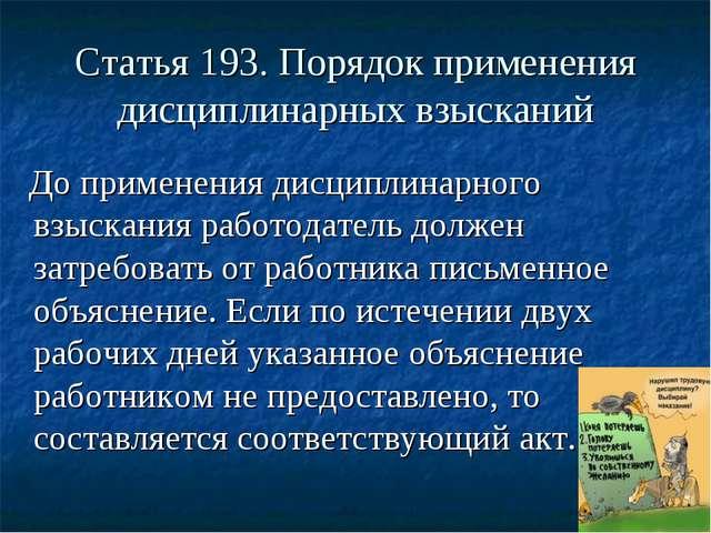 Статья 193. Порядок применения дисциплинарных взысканий До применения дисципл...