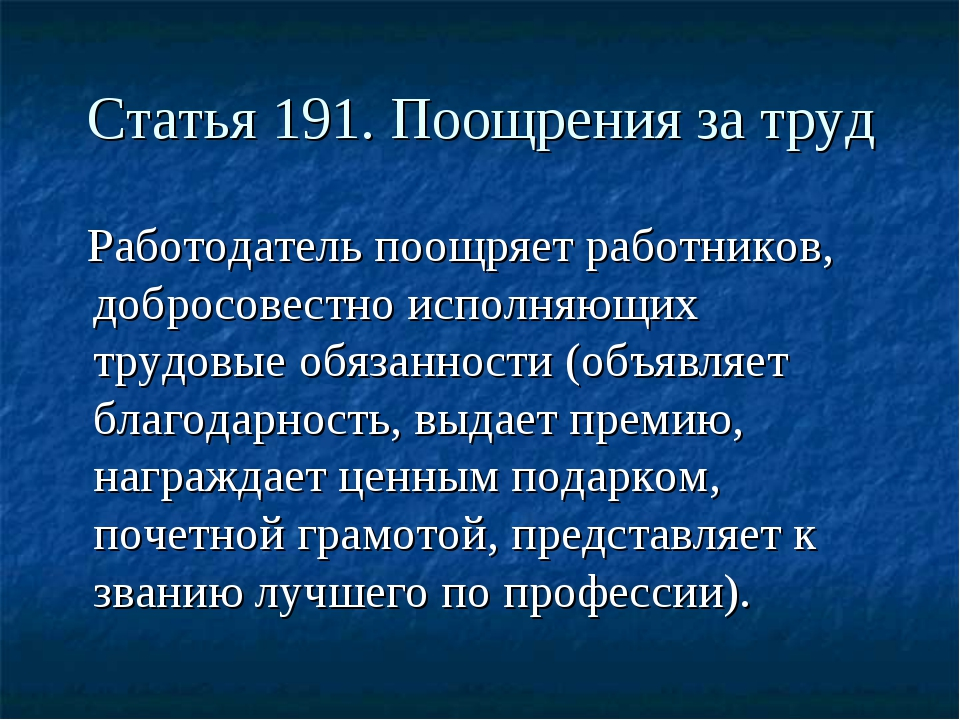 Статья 191. Поощрения за труд Работодатель поощряет работников, добросовестно...