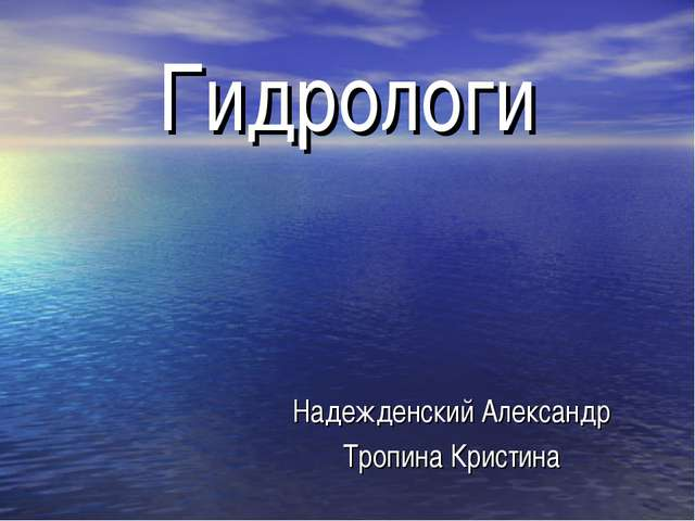 Гидрологи Надежденский Александр Тропина Кристина
