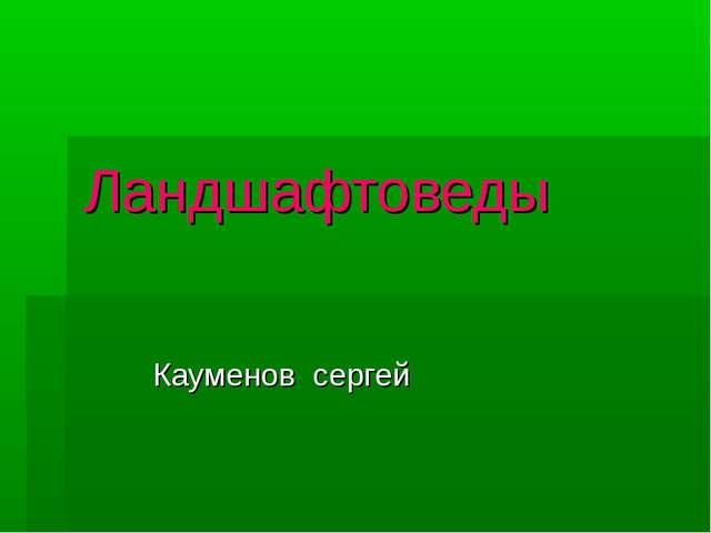 Ландшафтоведы Кауменов сергей