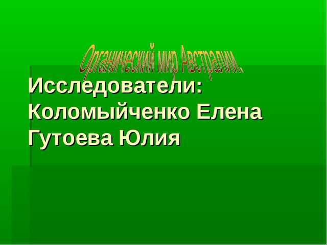 Исследователи: Коломыйченко Елена Гутоева Юлия