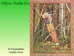 Образ Бабы-Яги И.Я.Билибин «Баба-Яга»
