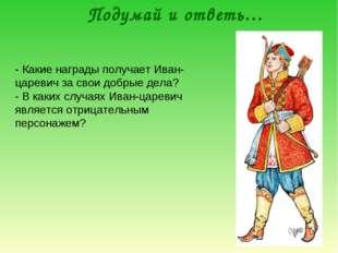 Подумай и ответь… - Какие награды получает Иван-царевич за свои добрые дела?