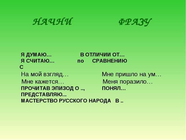 НАЧНИ ФРАЗУ Я ДУМАЮ…В ОТЛИЧИИ ОТ… Я СЧИТАЮ… ...