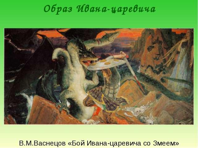 Образ Ивана-царевича В.М.Васнецов «Бой Ивана-царевича со Змеем»