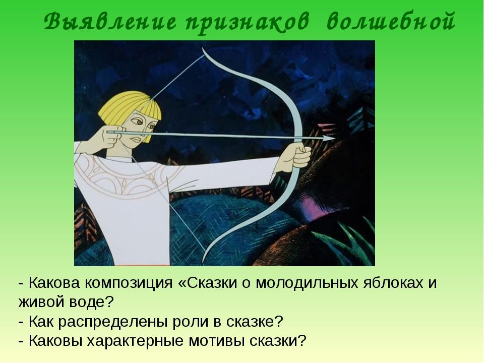 Выявление признаков волшебной сказки - Какова композиция «Сказки о молодильны...