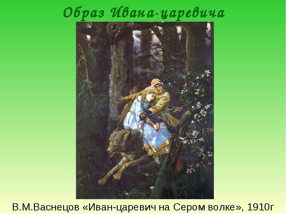 Образ Ивана-царевича В.М.Васнецов «Иван-царевич на Сером волке», 1910г