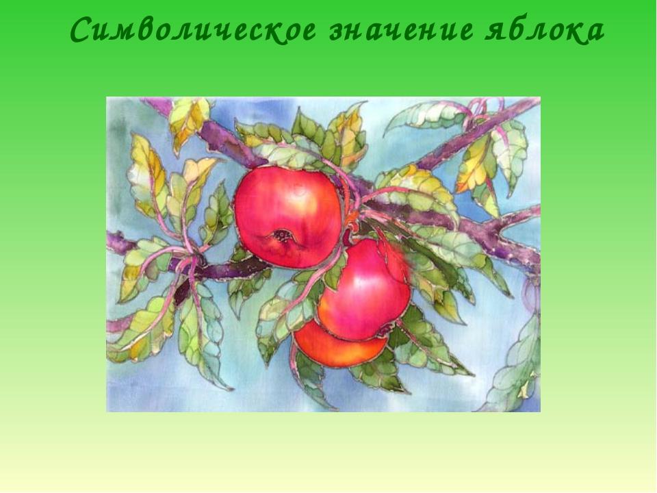 Символическое значение яблока