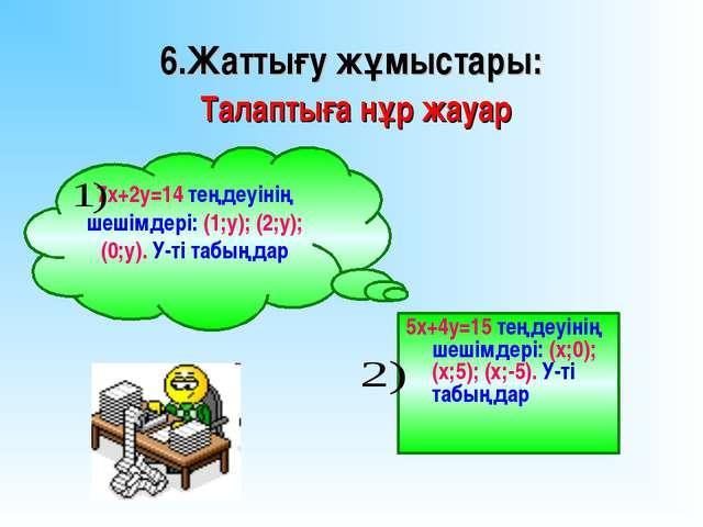 6.Жаттығу жұмыстары: Талаптыға нұр жауар 5х+4у=15 теңдеуінің шешімдері: (х;0)...