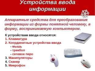 Устройства ввода информации Аппаратные средства для преобразования информации