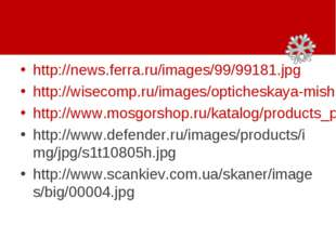 http://news.ferra.ru/images/99/99181.jpg http://wisecomp.ru/images/opticheska
