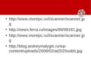 http://www.morepc.ru/i/scanner/scanner.jpg http://news.ferra.ru/images/99/991