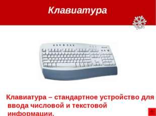 Клавиатура Клавиатура – стандартное устройство для ввода числовой и текстовой