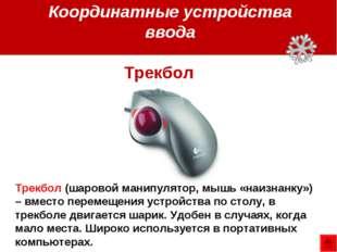 Координатные устройства ввода Трекбол Трекбол (шаровой манипулятор, мышь «наи