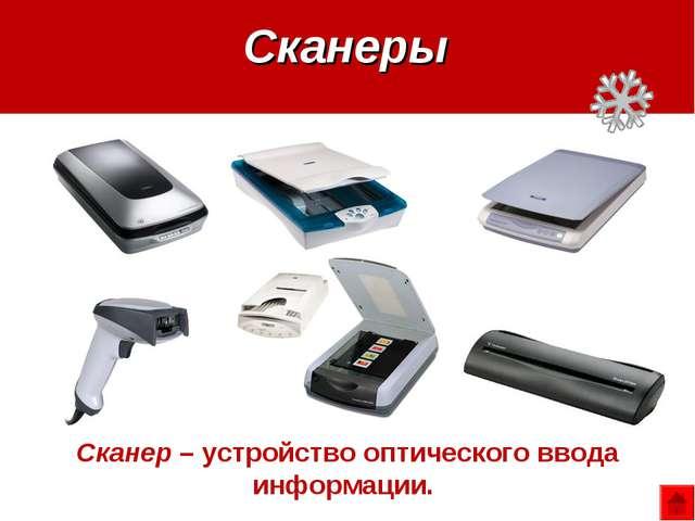 Сканеры Сканер – устройство оптического ввода информации.