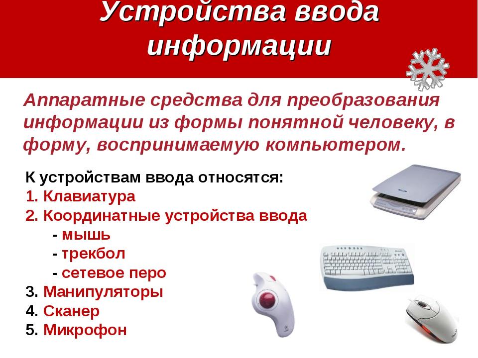 Устройства ввода информации Аппаратные средства для преобразования информации...