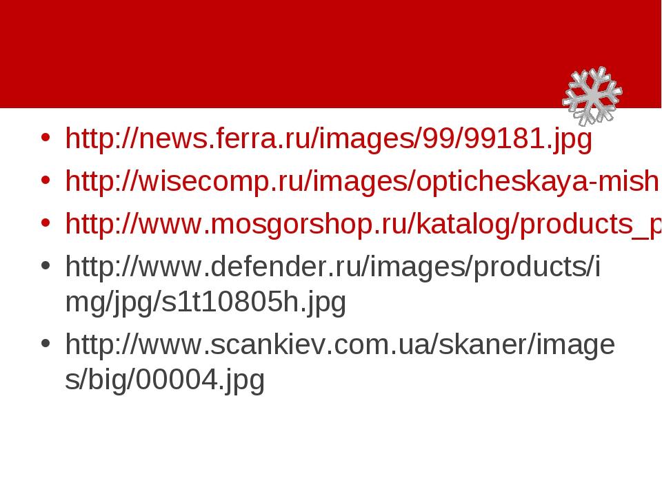 http://news.ferra.ru/images/99/99181.jpg http://wisecomp.ru/images/opticheska...