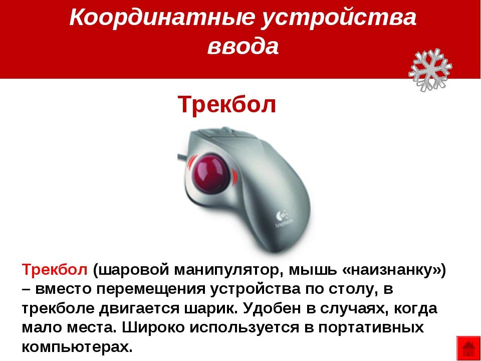 Координатные устройства ввода Трекбол Трекбол (шаровой манипулятор, мышь «наи...